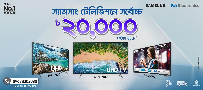 TV Offer